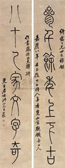 书法对联 (couplet) by hong liangji
