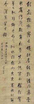 书法 by dong qichang