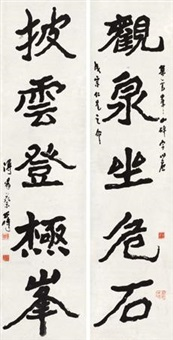 书法对联 (二幅) (calligraphy) (couplet) by cai gongshi