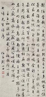 书法 by liu xintian