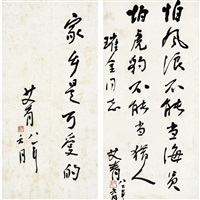 calligraphy in running script (+ another, lrgr; 2 works) by ai qing