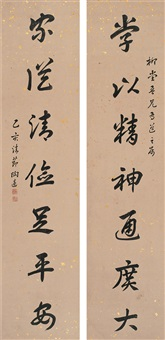 行书 七言联 (couplet) by chen taoyi