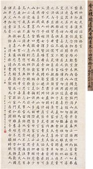 楷书 朱子治家格言 by chen taoyi