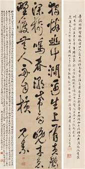 草书七言诗 (calligraphy) by lin jun