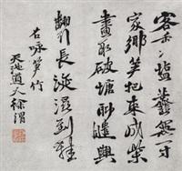 行书七言诗 镜心 纸本 by xu wei