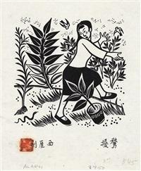惊扰 by zhang xiya
