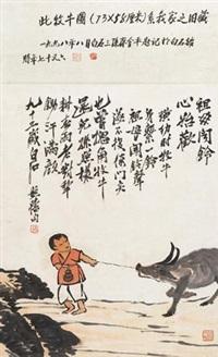 牧牛图 by qi baishi