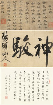 "行书""神骏"" (calligraphy) by wang shouren"