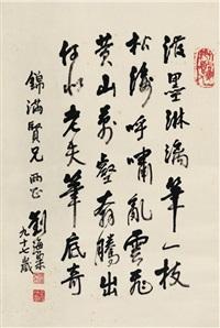 行书 自作诗 (self-composed poem in running script) by liu haisu