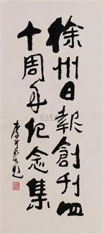 为徐州日报创刊四十周年题词 by li keran
