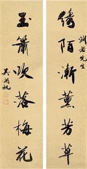 行书 六言联 (six-character in running script) (couplet) by wu hufan