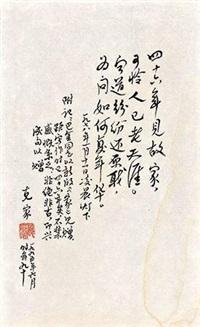 诗稿 by zang kejia