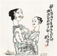 母子情深 by yang xiaoyang