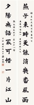 书法对联 (couplet) by liang qichao