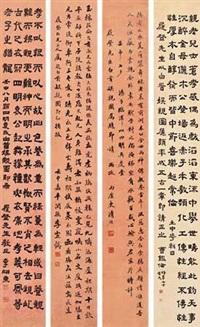 履登上款 (in 4 parts) by li yidong. cao jianlun, shi qingyuan, and li xuangong