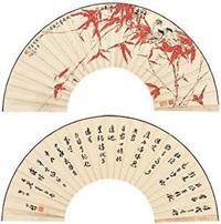 行书 竹雀图 (recto-verso) by chen youchi and liang hancao