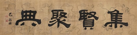 calligraphy by ba weizu