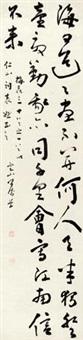 草书七言诗 (calligraphy) by liang tao