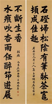 楷书十四言联 对联 (calligraphy) (couplet) by lin hongnian
