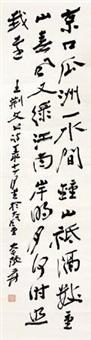 书法 by zhang daqian