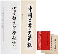 启功 题词 (2 works) by qi gong