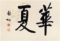 启功 书法 by qi gong