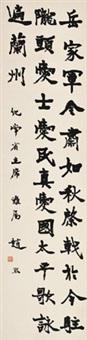 致谷纪常先生书法 by zhao xi