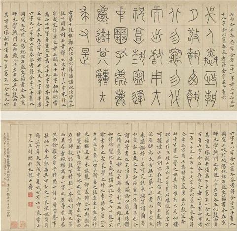 stone drum calligraphy by wang shu