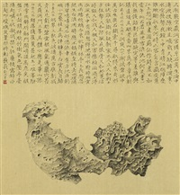 heavenly sound stone by liu dan
