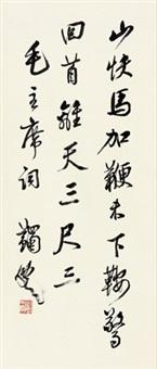 行书《十六字令》 立轴 水墨纸本 by ma yifu