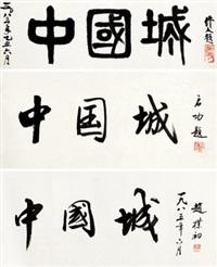 书法中国城 (三帧) 立轴 设色绢本 (3 works) by wu zuoren, qi gong, and zhao puchu