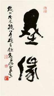 书法 水墨纸本 by li keran