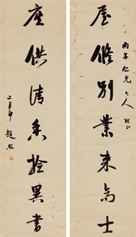 行书七言联 (calligraphy) (couplet) by zhao xi