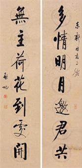 行书七言联 立轴 水墨纸本 (couplet) by qi gong
