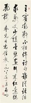 行书诗词 立轴 水墨纸本 by qi gong