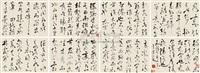 calligraphy (album w/14 works) by wang shouren