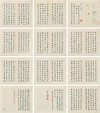 行书《千字文》 (album of 20) by wang shu