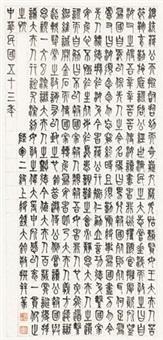 篆书蒋中正铭 by qian dajun