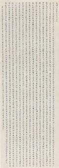 小楷楞严经圆通偈 by zhang zhao