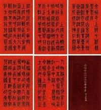 致余汉谋七十寿秩册 by qian dajun