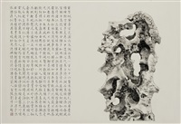 taihu rock of the forbidden city by liu dan