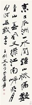 行书王安石诗 立轴 水墨纸本 by zhang daqian