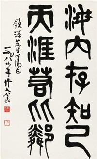 篆书五言诗 立轴 水墨纸本 by wu zuoren