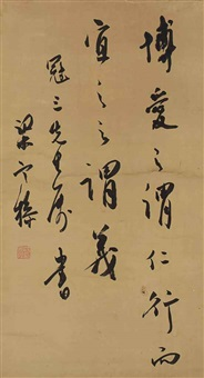 calligraphy in running script by liang hancao