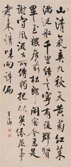 临《蜀素帖》 by wang shu