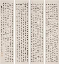 行书 (in 4 parts) by xiao fangjun