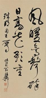 草书五言句 by xie zhiliu