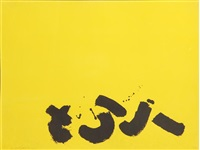 signs by adolph gottlieb