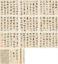 临米海岳天马赋(何绍基题签 龚易图 梁章鉅旧藏) (一册) (十二开) (album of 12) by zhang zhao