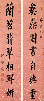 楷书七言联 (二轴) (couplet) by chen kuilong